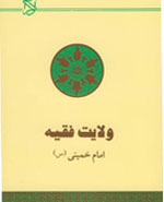 ولايت فقيه ( حكومت اسلامى ) - حضرت امام خمينى (ره)